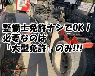 株式会社北神戸運輸
