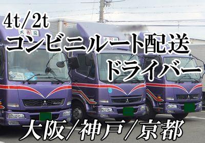高山運輸株式会社 阪神営業所