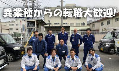 渡辺通信工業