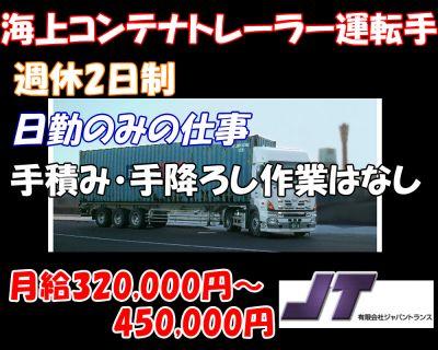 有限会社ジャパントランス