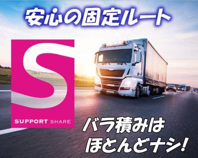 株式会社サポートシェア