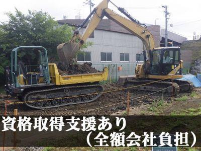 株式会社多田興業