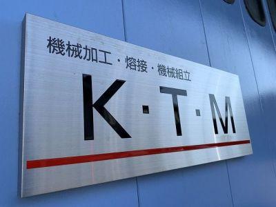 K・T・M